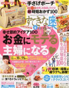 主婦と生活社の雑誌「すてきな奥さん」9月号