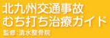 北九州市交通事故専門サイト